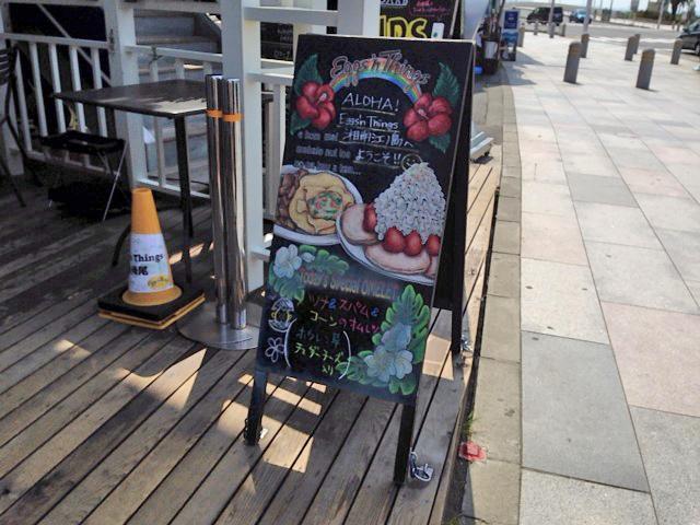 Eggs 'n Things(エッグスンシングス)湘南江ノ島店