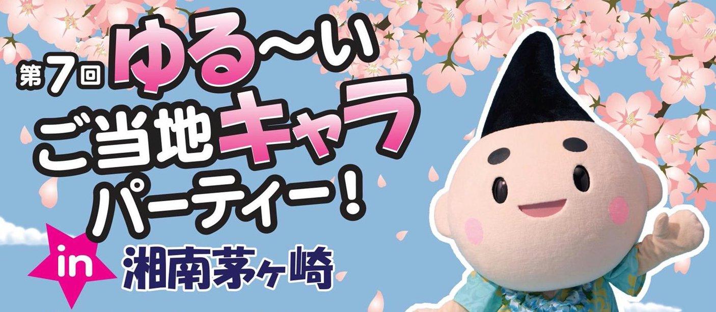 第7回ゆる~いご当地キャラパーティー!in湘南茅ヶ崎
