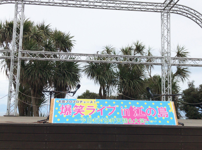 湘南江の島 春まつり