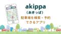 【2019年夏】江の島の格安駐車場を予約できるアプリ「akippa(あきっぱ)」