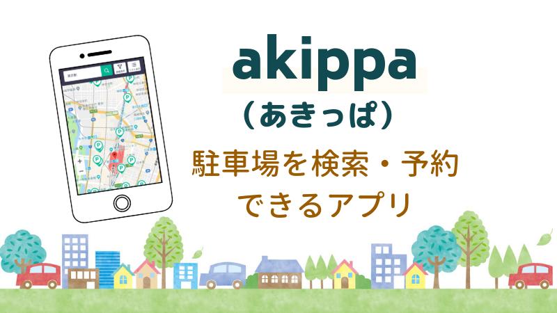 「akippa」