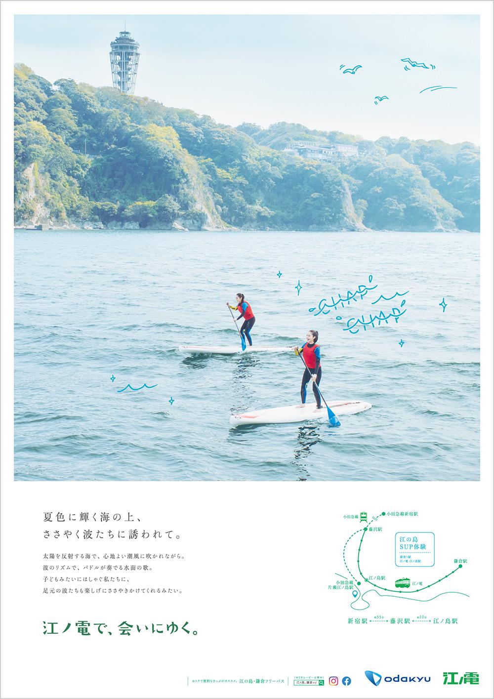「江ノ電で、会いにゆく。」プロモーションキャンペーン第5弾