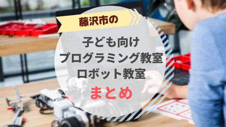 藤沢市子どもプログラミング教室ロボット教室おすすめ