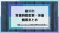 藤沢市の営業時間短縮と臨時休業情報まとめ