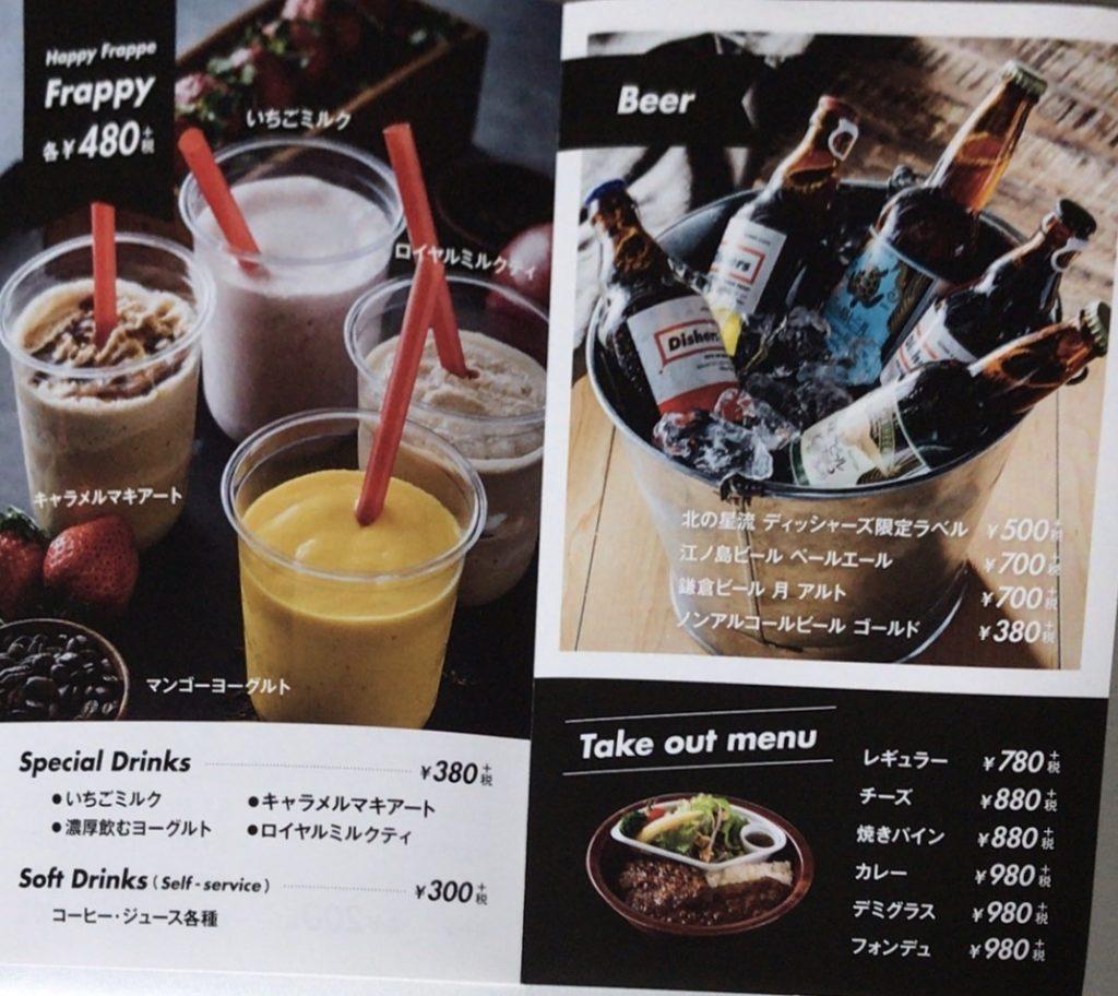 dishers江ノ島店