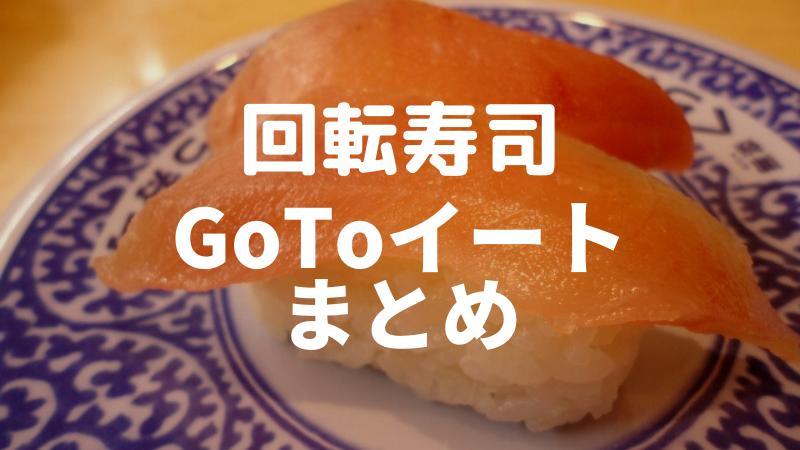 GoToイート 回転寿司まとめ